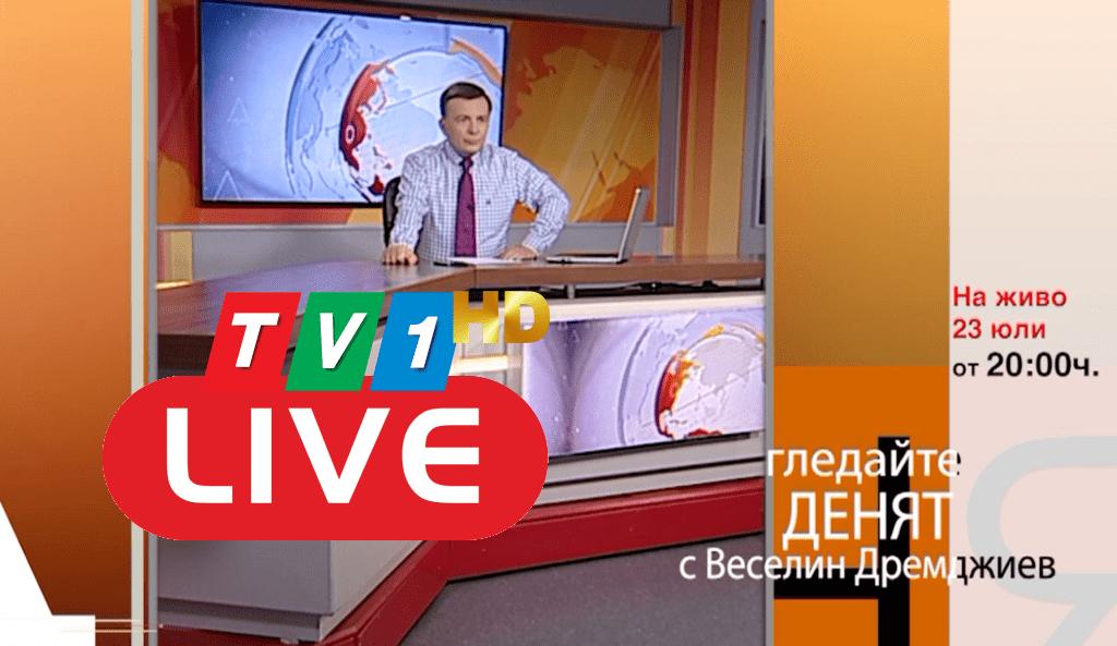 НА ЖИВО СЕГА ПО ТВ1: ДЕНЯТ с Веселин Дремджиев, 23 юли 20.00 часа
