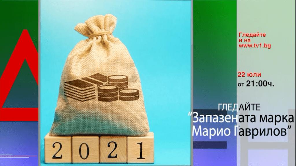 """В """"Запазената марка Марио Гаврилов"""", 22.07.2021"""