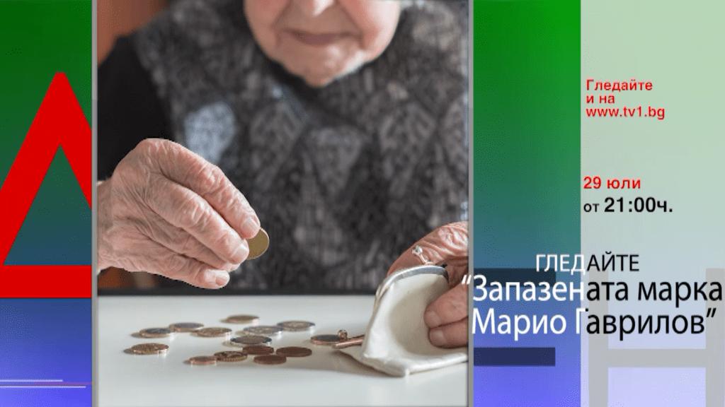 """В """"Запазената марка Марио Гаврилов"""", 29.07.2021"""