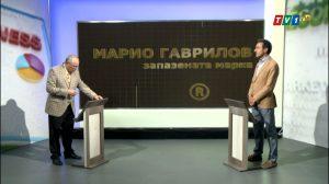 Запазената марка Марио Гаврилов, 15 юли 2021 година