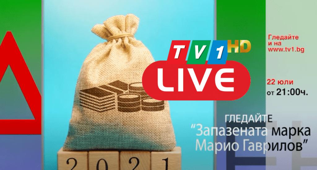 НА ЖИВО СЕГА ПО ТВ1: Запазената марка Марио Гаврилов, 22 юли 2021 година