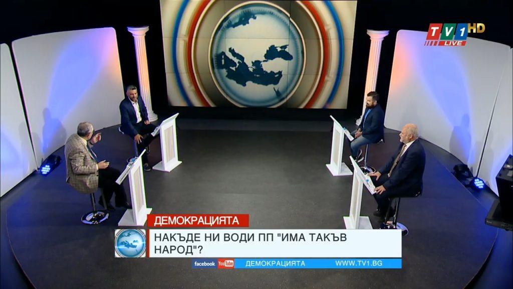 Quo vadis или накъде отива и накъде ни води Слави Трифонов в ДЕМОКРАЦИЯТА, 6 август 2021 година
