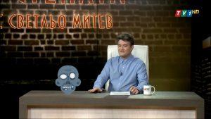 Шоуто НА СТЕНАТА (епизод 29) 12 август 2021 година