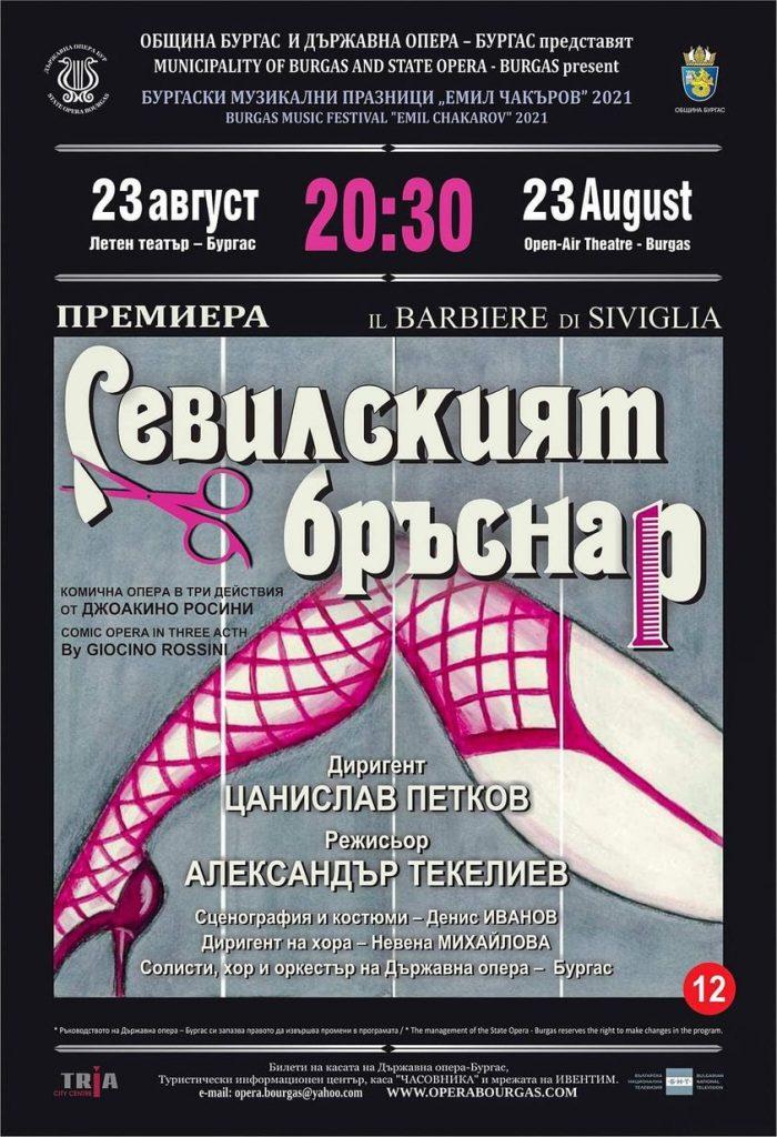 Премиера на Севилският бръснар от Росини в Бургас