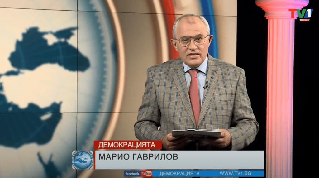 ДЕМОКРАЦИЯТА с Марио Гаврилов, 20 септември 2021 година