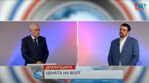 ДЕМОКРАЦИЯТА с Марио Гаврилов, 27 септември 2021 година