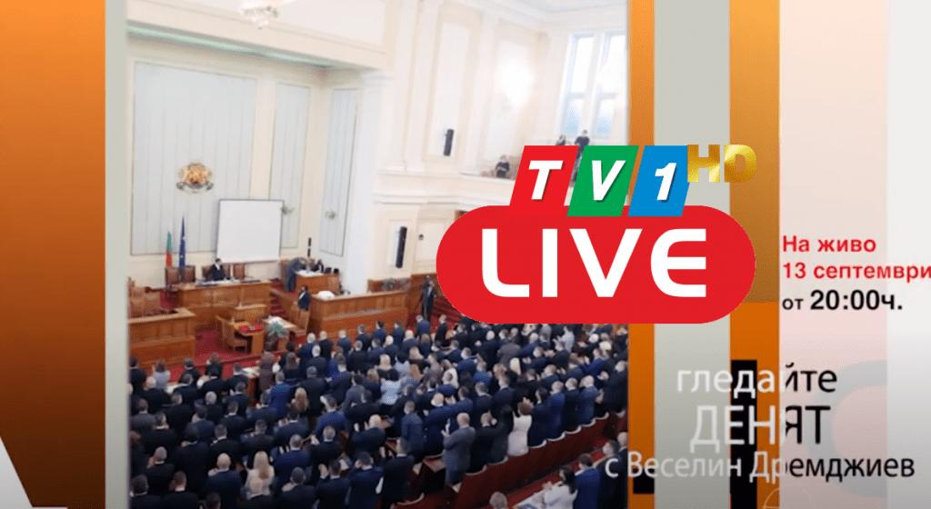 НА ЖИВО СЕГА ПО ТВ1: ДЕНЯТ с Веселин Дремджиев, 13 септември 20.00 часа