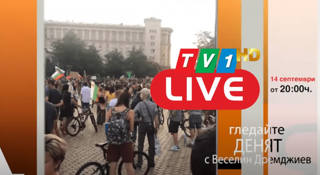 НА ЖИВО СЕГА ПО ТВ1: ДЕНЯТ с Веселин Дремджиев, 14 септември 20.00 часа