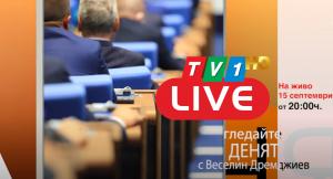 НА ЖИВО СЕГА ПО ТВ1: ДЕНЯТ с Веселин Дремджиев, 15 септември 20.00 часа