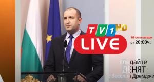 НА ЖИВО СЕГА ПО ТВ1: ДЕНЯТ с Веселин Дремджиев, 16 септември 20.00 часа
