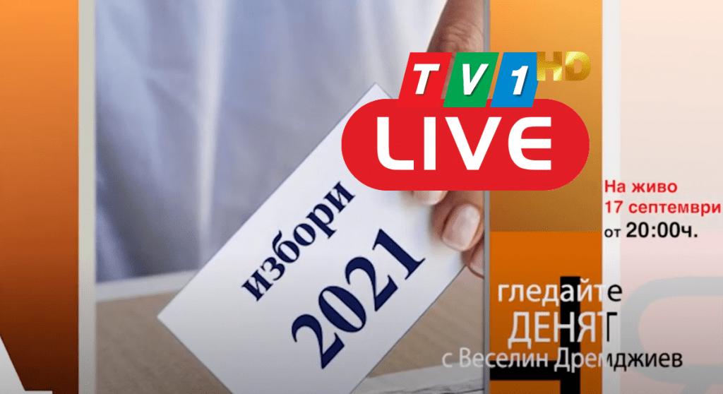 НА ЖИВО СЕГА ПО ТВ1: ДЕНЯТ с Веселин Дремджиев, 17 септември 20.00 часа