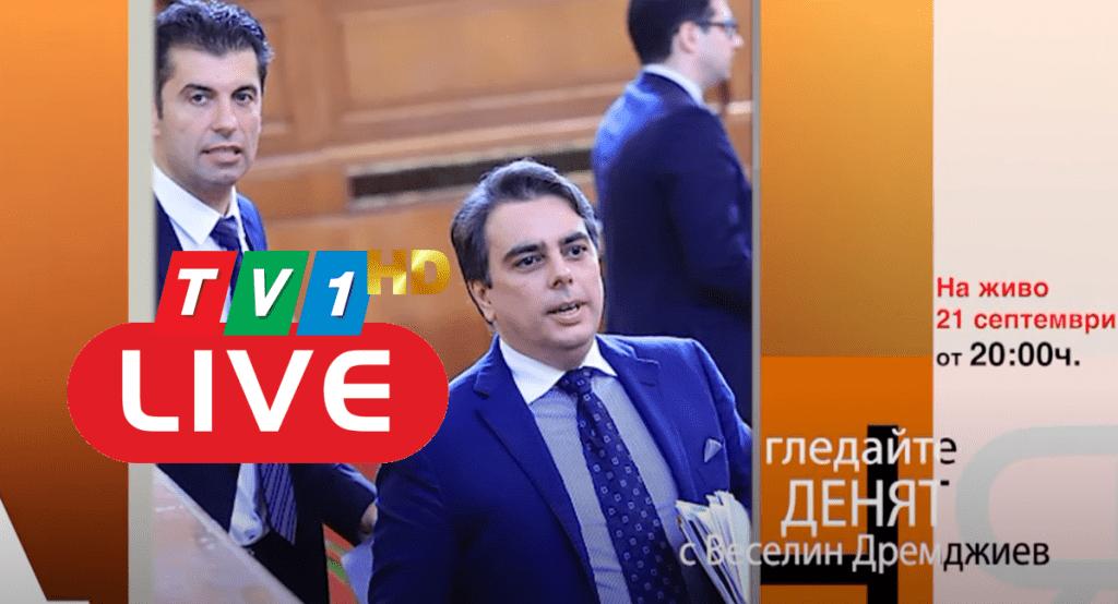 НА ЖИВО СЕГА ПО ТВ1: ДЕНЯТ с Веселин Дремджиев, 21 септември от 20.00 часа