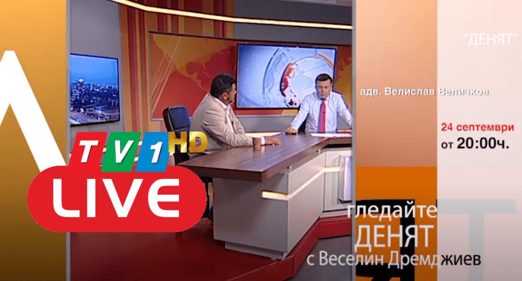 НА ЖИВО СЕГА ПО ТВ1: ДЕНЯТ с Веселин Дремджиев, 24 септември от 20.00 часа