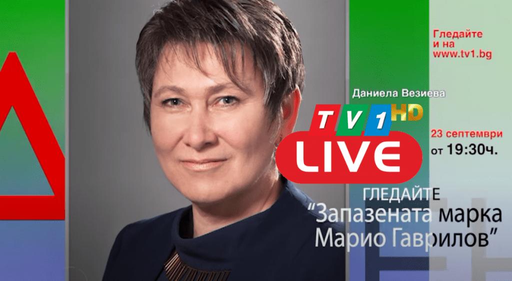 НА ЖИВО СЕГА ПО ТВ1: Запазената марка Марио Гаврилов, 23 септември от 19.30 часа