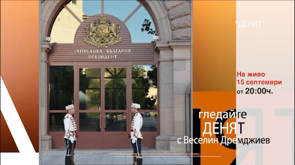 Очаквайте в ДЕНЯТ с Веселин Дремджиев, 15 септември от 20.00 часа