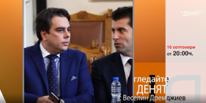 Очаквайте в ДЕНЯТ с Веселин Дремджиев, 16 септември от 20.00 часа