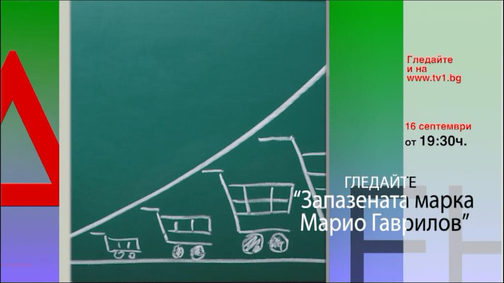 Очаквайте в Запазената марка Марио Гаврилов, 16 септември от 19.30 часа