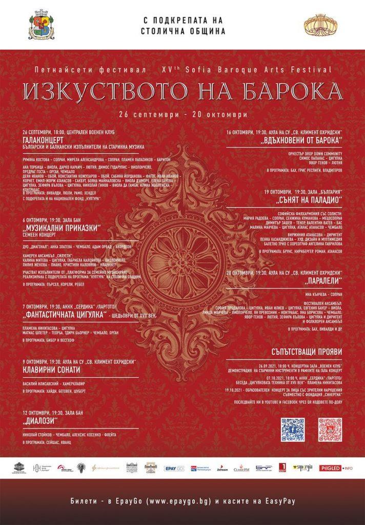 """Петнайсети фестивал """"Изкуството на барока"""""""