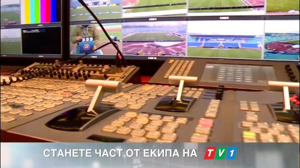 Станете част от екипа на ТВ1!