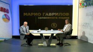 """""""Запазената марка Марио Гаврилов"""", 16 септември 2021 година"""