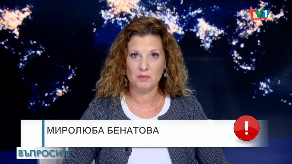 Акценти от ВЪПРОСИТЕ по ТВ1 с Миролюба Бенатова, 6 октомври 2021 година