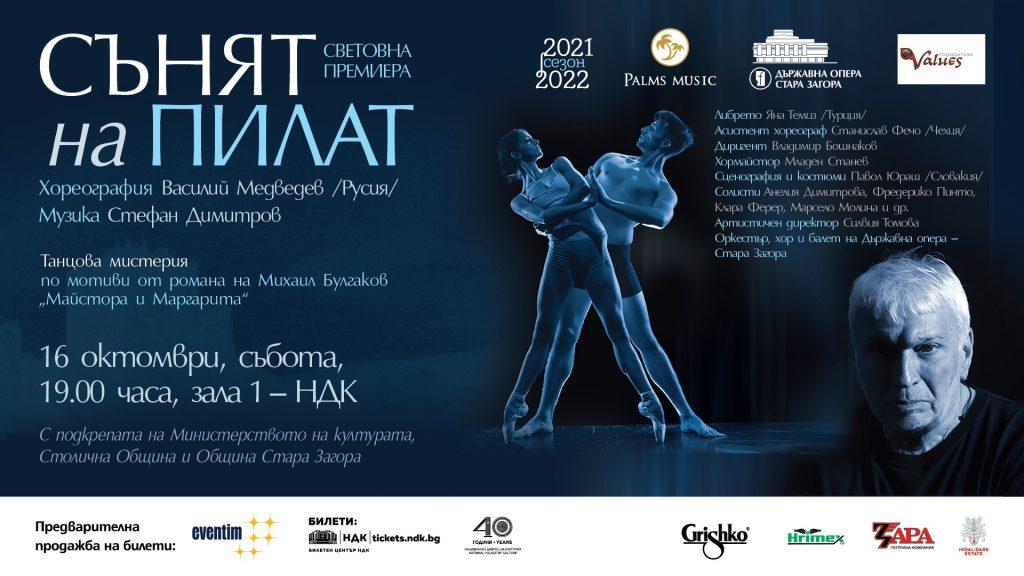 """Балетът на Стефан Димитров """"Сънят на Пилат"""" със световна премиера в НДК"""