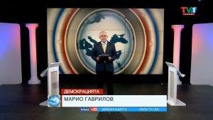 ДЕМОКРАЦИЯТА с Марио Гаврилов, 11 октомври 2021 година