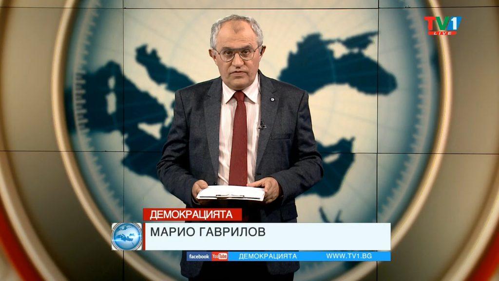 ДЕМОКРАЦИЯТА с Марио Гаврилов, 18 октомври 2021 година