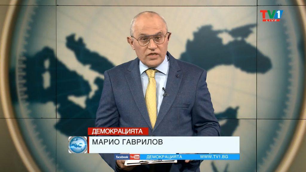 ДЕМОКРАЦИЯТА с Марио Гаврилов, 25 октомври 2021 година