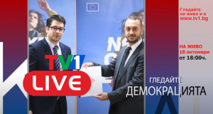 НА ЖИВО ПО ТВ1 СЕГА: Демокрацията с Марио Гаврилов (18 октомври 18.00 часа)