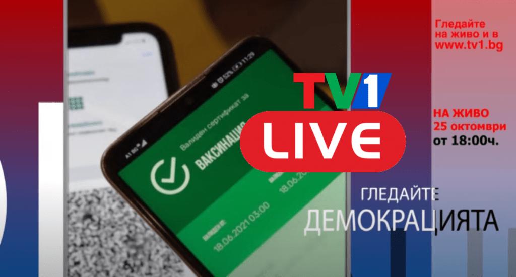 НА ЖИВО ПО ТВ1 СЕГА: Демокрацията с Марио Гаврилов (25 октомври 18.00 часа)