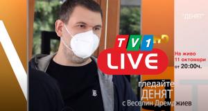 НА ЖИВО СЕГА ПО ТВ1: ДЕНЯТ с Веселин Дремджиев, 11 октомври от 20.00 часа