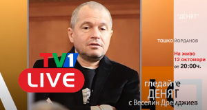 НА ЖИВО СЕГА ПО ТВ1: ДЕНЯТ с Веселин Дремджиев, 12 октомври от 20.00 часа