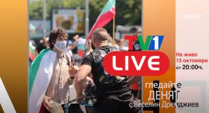 НА ЖИВО СЕГА ПО ТВ1: ДЕНЯТ с Веселин Дремджиев, 13 октомври от 20.00 часа