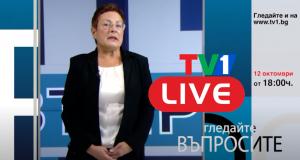 НА ЖИВО СЕГА ПО ТВ1: ВЪПРОСИТЕ с Емилия Милчева, 12 октомври от 18.00 часа