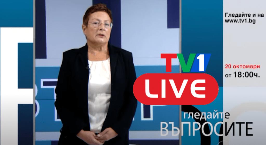 НА ЖИВО СЕГА ПО ТВ1: ВЪПРОСИТЕ с Емилия Милчева, 20 октомври от 18.00 часа