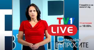 НА ЖИВО СЕГА ПО ТВ1: ВЪПРОСИТЕ с Генка Шикерова, 13 октомври от 18.00 часа