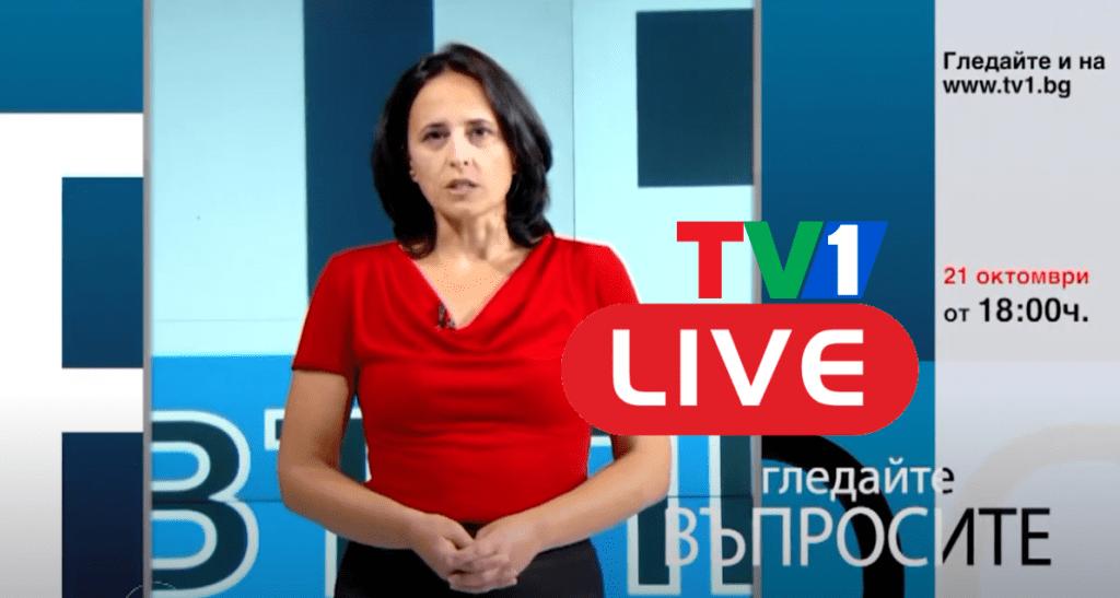 НА ЖИВО СЕГА ПО ТВ1: ВЪПРОСИТЕ с Генка Шикерова, 21 октомври от 18.00 часа