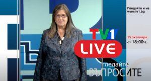 НА ЖИВО СЕГА ПО ТВ1: ВЪПРОСИТЕ с Лили Маринкова, 15 октомври от 18.00 часа
