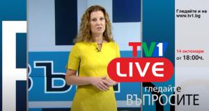 НА ЖИВО СЕГА ПО ТВ1: ВЪПРОСИТЕ с Миролюба Бенатова, 14 октомври от 18.00 часа
