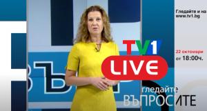 НА ЖИВО СЕГА ПО ТВ1: ВЪПРОСИТЕ с Миролюба Бенатова, 22 октомври от 18.00 часа