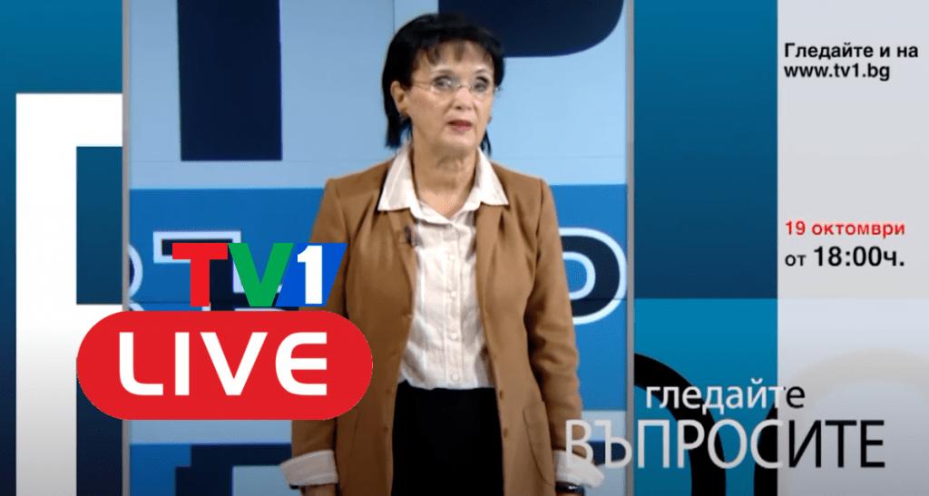 НА ЖИВО СЕГА ПО ТВ1: ВЪПРОСИТЕ със Светла Петрова, 19 октомври от 18.00 часа