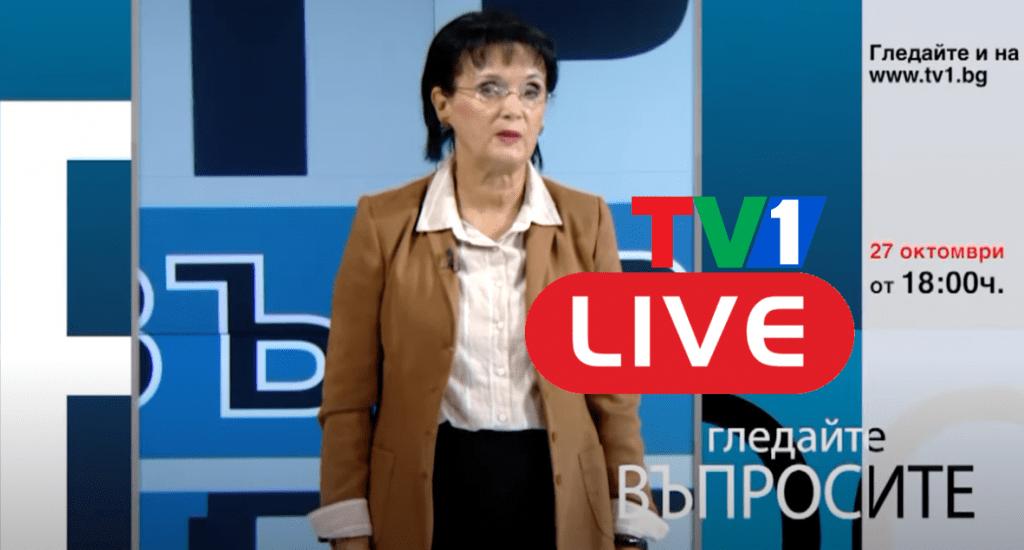 НА ЖИВО СЕГА ПО ТВ1: ВЪПРОСИТЕ със Светла Петрова, 27 октомври от 18.00 часа