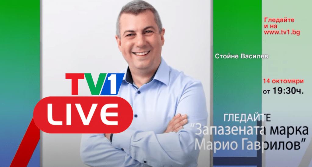 НА ЖИВО СЕГА ПО ТВ1: Запазената марка Марио Гаврилов, 14 октомври от 19.30 часа