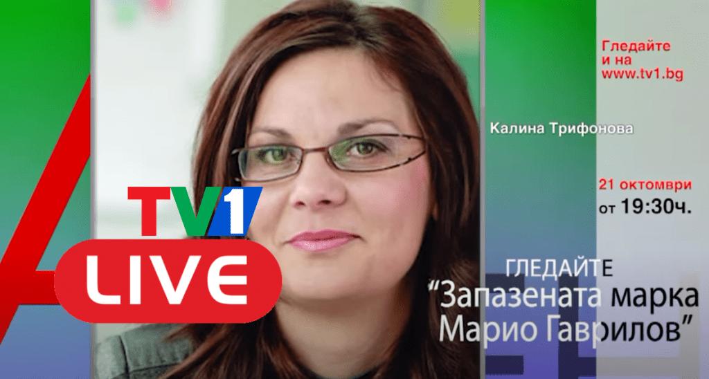 НА ЖИВО СЕГА ПО ТВ1: Запазената марка Марио Гаврилов, 21 октомври от 19.30 часа