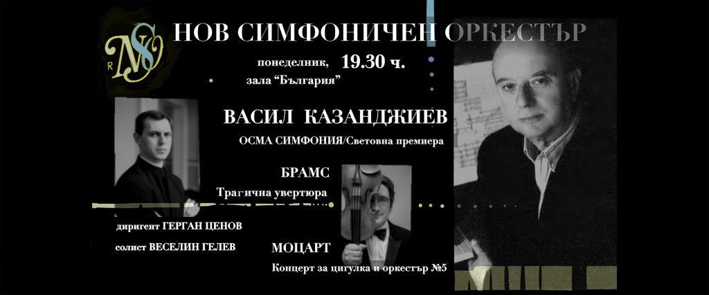 Нов симфоничен оркестър открива 30-ия си сезон със световната премиера на симфония от Васил Казанджиев