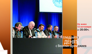 Очаквайте в ДЕНЯТ с Веселин Дремджиев, 12 октомври от 20.00 часа