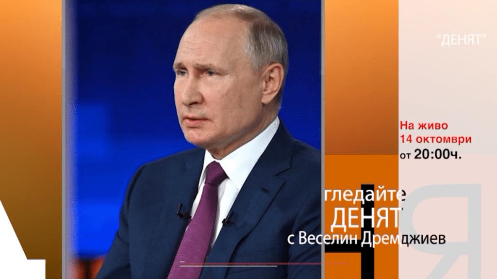 Очаквайте в ДЕНЯТ с Веселин Дремджиев, 14 октомври от 20.00 часа
