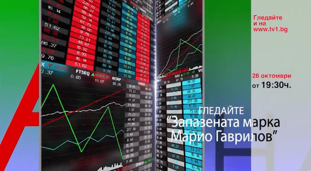 Очаквайте в Запазената марка Марио Гаврилов, 28 октомври от 19.30 часа
