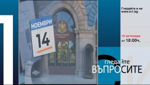 Очаквайте във ВЪПРОСИТЕ с Емилия Милчева, 12 октомври от 18.00 часа